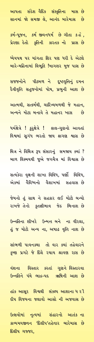 Barmasi Sandesh DG