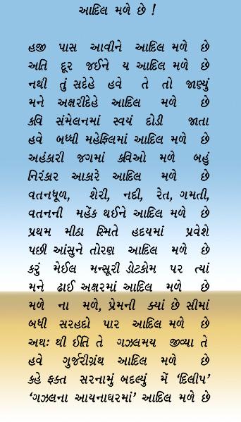 Adil-Male-Chhe-2